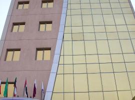 El Fakhama Hotel Apartments, Кувейт (рядом с регионом Hawalli)