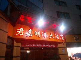 Jiangxi Province Shicheng Town Junjia Pearl Hotel, Shicheng (Ninghua yakınında)
