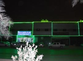 Al Eairy Apartments- Riyadh 3