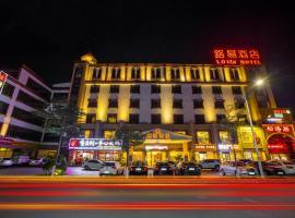 Zhongshan Huancheng Louis Hotel, Zhongshan (Huancheng yakınında)