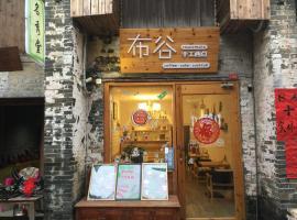 BuGu Boutique Guest House, Zhaoping