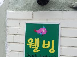 Wellbeing Guesthouse & Homestay