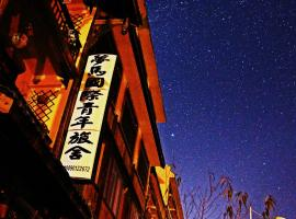 Dunzhu Youth Hostels Association, Luding (Moxi yakınında)