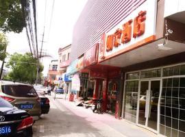 Home Inn Shanghai Pudong Chuansha Mianjing Road