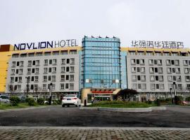 Novlion Hotel, Wuhu (Wanli yakınında)