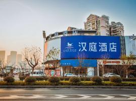 Hanting Hotel Nanjing Hexi Wanda