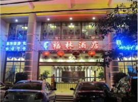 Wenchang Fulin Hotel, Wenchang (Qingqun yakınında)
