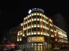 非繁城品酒店人民大街南廣場店