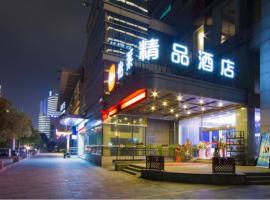 Elan Hangzhou Jiangnan Avenue District Government Boutique Hotel, Hangzhou (Xixing yakınında)