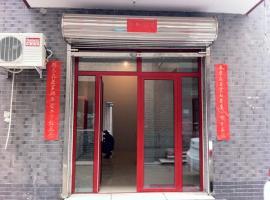 Young Dreamer Hostel, Pekin (Gaobeidian yakınında)