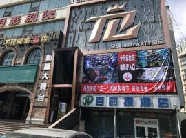Bestay Hotel Express Urumqi Hongshan Branch