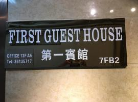 First Guest House