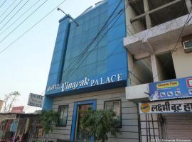 Hotel Vinayak Palace, Sīkar (рядом с городом Khātu)
