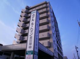 Hotel Route-Inn Toyotajinnaka, Toyota (Higashiōnuma yakınında)