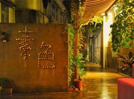 Xiamen Suse Inn, Xiamen (Zengcuo'an yakınında)