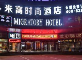 Beijing Migao Hotel Liangxiang Branch, Fangshan (Liangxiang yakınında)