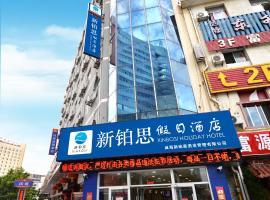 Weihai Xinbosi Holiday Hotel