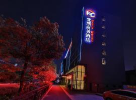 Fancy Hotel, Shenzhen (Buji yakınında)