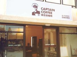 Penghu Captain coffee B&B