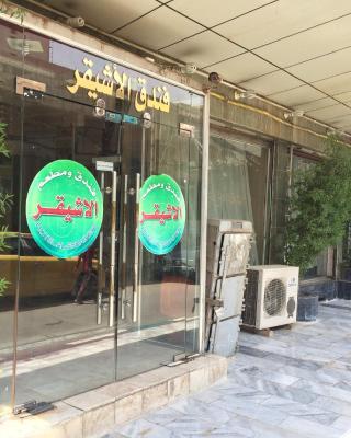 Hotel Al-Eshaiker