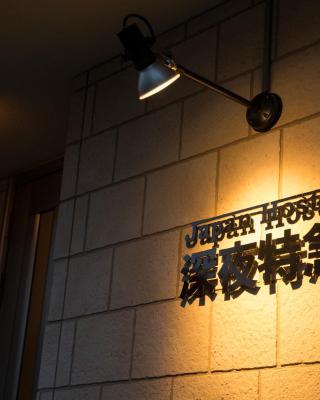日本深夜特急旅館