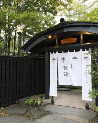 Yufuin Souan Kosumosu