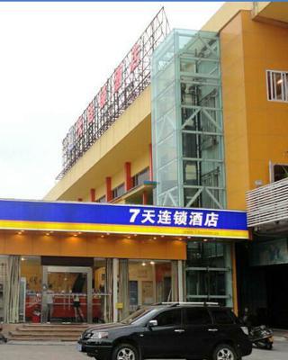 7Days Inn Shantou Municipal Government
