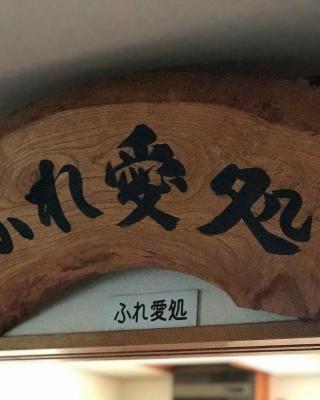 Fureai No Yado Yasuragi