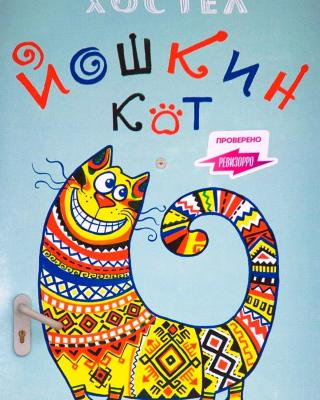 Hostel Yoshkin Kot