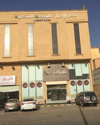 Qasr Al Abrar Furnished Units