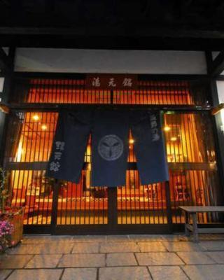 Yakushi no Yu Yumotokan