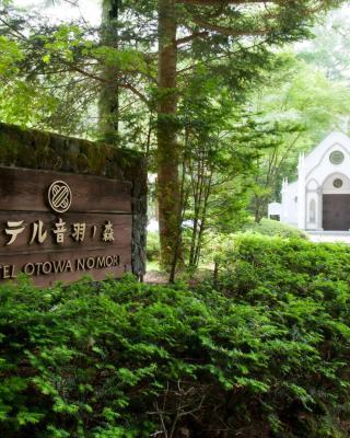 輕井澤圭音羽之森酒店