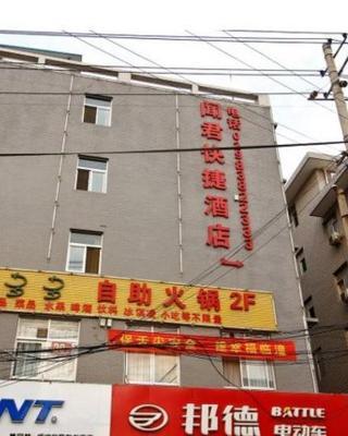 Lintong Wenjun Express Hotel
