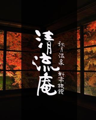 Akizuki Spa Ryokan Seiryuan