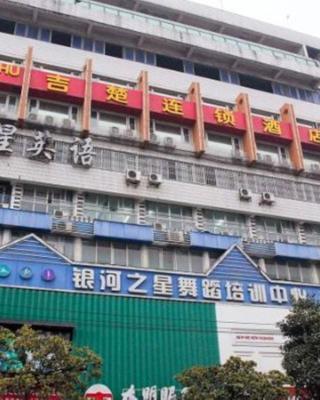 G Chu Hotel Jingzhou Ancient Town Branch
