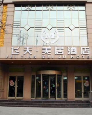 Feitian Meiju Hotel Tianshui Xinhua Road Branch
