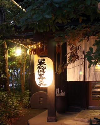 山南奧阿甦之宿日式旅館