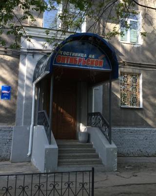 Hotel na Oktyabrskoy