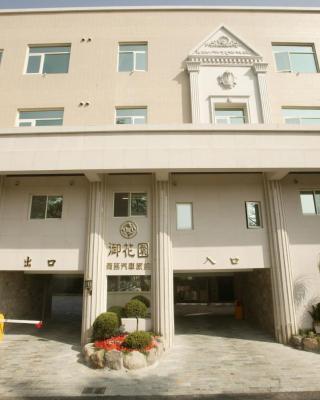 Royal Garden Business Motel - Huwei