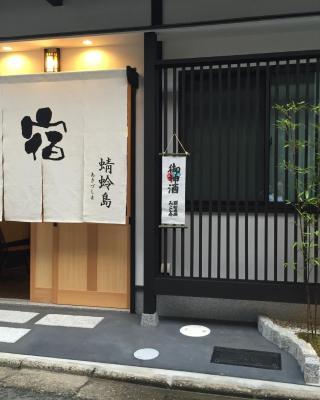 Kyo no Yado Akizushima