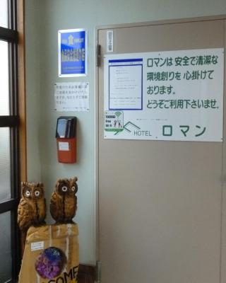 Sudomari Hotel Roman Tsutsuji