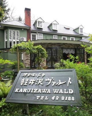 輕井澤瓦爾德賓館