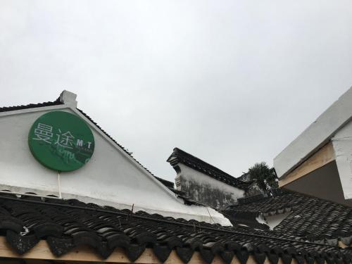 Wuzhen Mantu Boutique Guesthouse