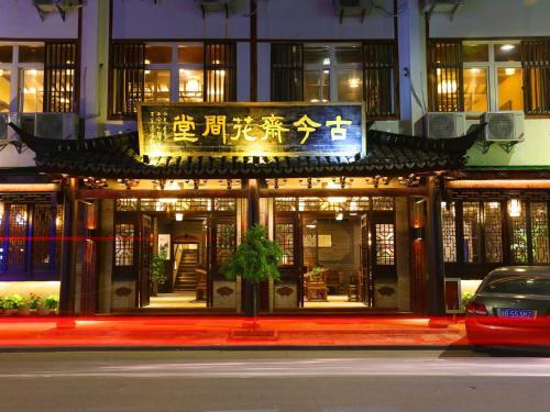 Wuzhen Gujinzhai Huajiantang Boutique Arts Hotel