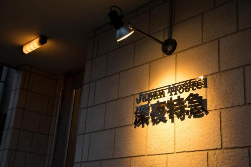 Japan Hostel Shinya Tokkyu