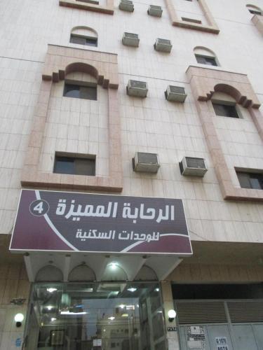 Al Rahaba Al Momayza 4