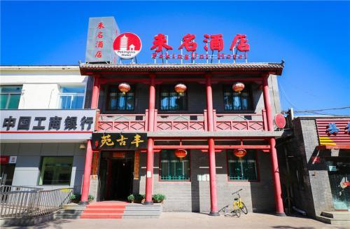 Weiming Hotel Dongsi Branch