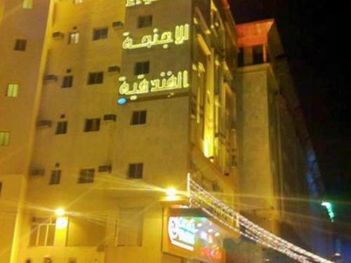 Abrar Tabah Residential Units