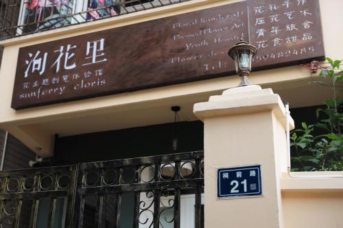 Xunhuali Capsule Hotel