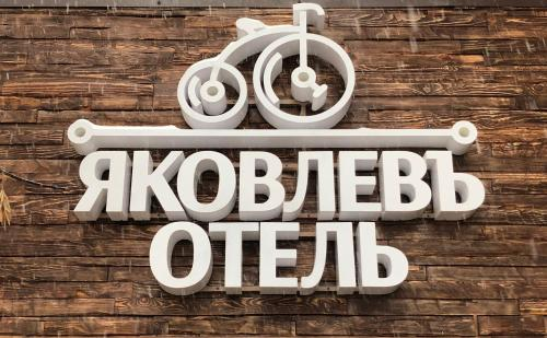 Yakovlev hotel